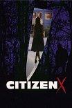 Гражданин Икс / Citizen X