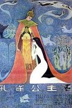 Принцесса-павлин / Kong Que Gong Zhu