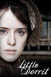 Крошка Доррит / Little Dorrit