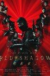 Красная тень / Red Shadow: Akakage