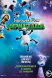 Барашек Шон: Фермагеддон / A Shaun the Sheep Movie: Farmageddon