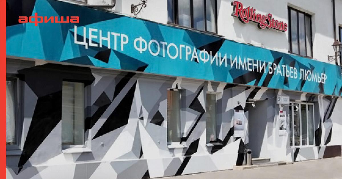 центре фотографии имени братьев люмьер в москве
