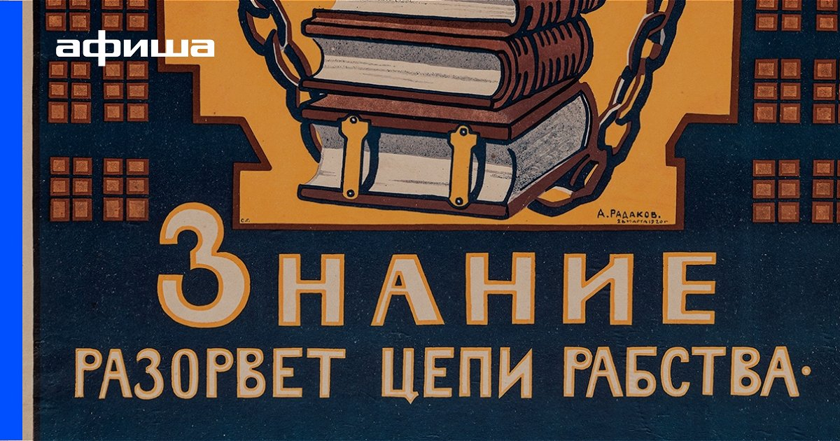 Выставка Ученье — свет! Книгоиздательский и просветительский плакат в России первой трети ХХ века, Санкт-Петербург