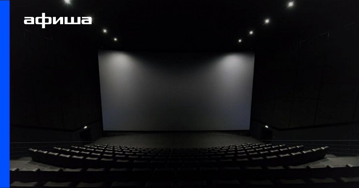 Формула кино на полежаевской афиша алла пугачева альбом билет на вчерашний спектакль пугачева