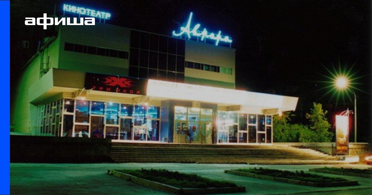 Кино в аврора новосибирск афиша дизель шоу в днепре цена билетов