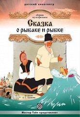 Постер Сказка о рыбаке и рыбке