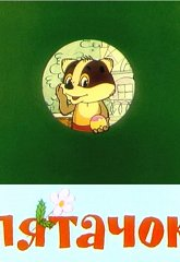 Постер Пятачок