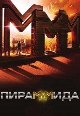 Постер ПираМММида