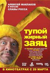 Постер Тупой жирный заяц
