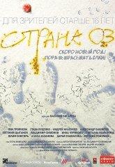Постер Страна ОЗ