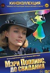 Постер Мэри Поппинс, до свидания!