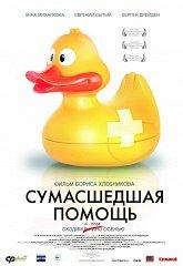 Постер Сумасшедшая помощь