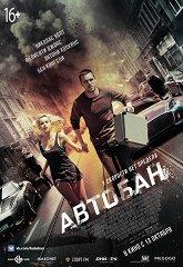 Постер Автобан