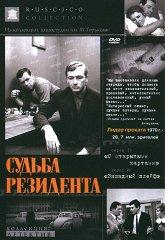 Постер Судьба резидента