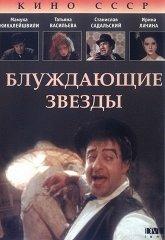 Постер Блуждающие звезды