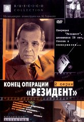 Постер Конец операции «Резидент»