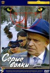 Постер Серые волки