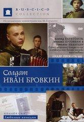 Постер Солдат Иван Бровкин
