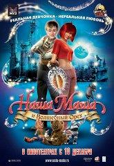 Постер Наша Маша и Волшебный Орех