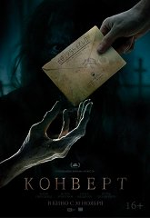 Постер Конверт