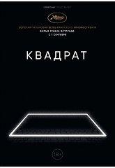 Постер Квадрат