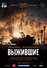 Постер Выжившие