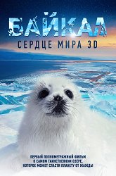 Постер Байкал — сердце мира 3D