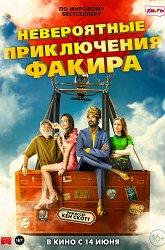 Постер Невероятные приключения Факира