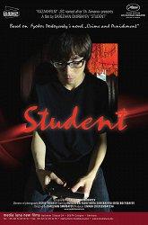 Постер Студент