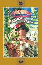 Постер Необыкновенные приключения Карика и Вали