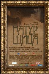 Постер Натурщица
