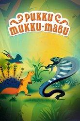 Постер Рикки-Тикки-Тави