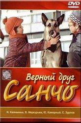 Постер Верный друг Санчо