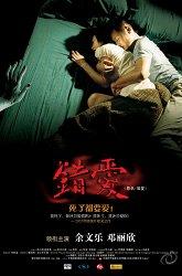 Постер Любовь к мертвецу