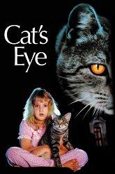 Постер Кошачий глаз