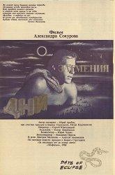 Постер Дни затмения
