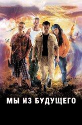 Постер Мы из будущего