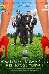 Постер Что творят мужчины!