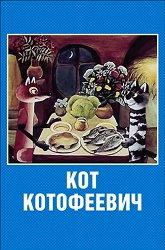 Постер Кот Котофеевич