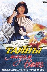 Постер Тайны мадам Вонг