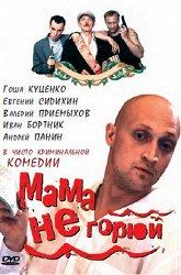 Постер Мама, не горюй