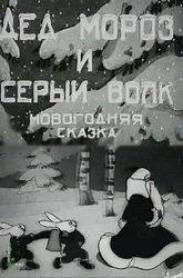 Постер Дед Мороз и Серый волк