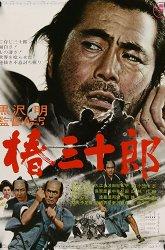 Постер Отважный Сандзюро