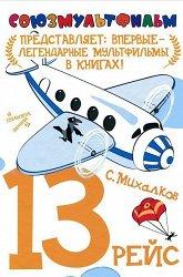 Постер Тринадцатый рейс