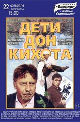 Постер Дети Дон Кихота