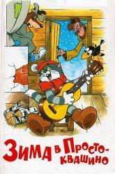 Постер Зима в Простоквашино