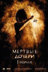 Постер Мертвые дочери
