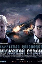 Постер Мужской сезон. Бархатная революция
