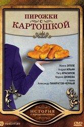 Постер Пирожки с картошкой