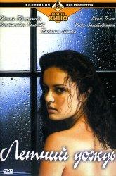 Постер Летний дождь